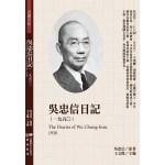 吳忠信日記(1950)