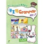 Rosie Easy English 露思兔子漫畫學Grammar(進階1)