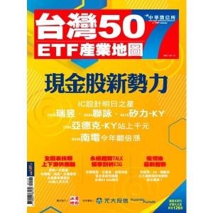 台灣50ETF產業地圖 7