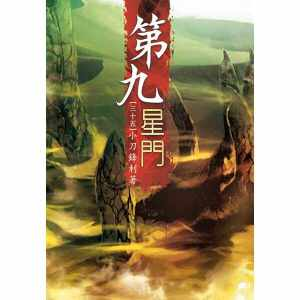 第九星門(第三十五卷):人皇之道