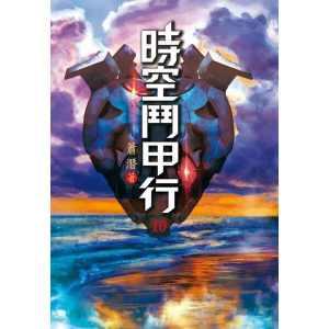 時空鬥甲行(第十卷):清代瓷器