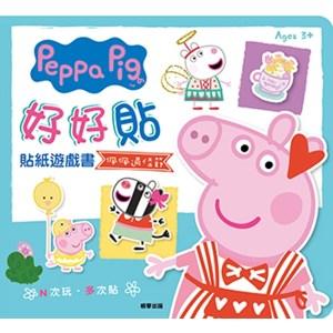 粉紅豬小妹 好好貼貼紙遊戲書:佩佩過佳節