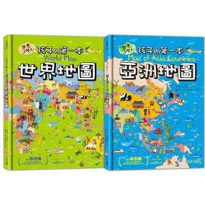 世界這麼大!孩子探索世界的第一本地圖