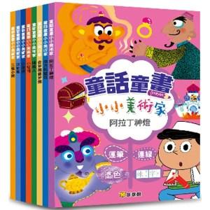 童話童畫小小美術家:阿拉丁神燈(全套8冊)