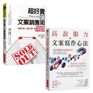 高說服力的文案寫作心法+超好賣的文案銷售術