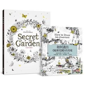 《如何畫出密秘花園》獨家限量加贈典藏版