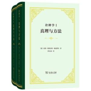 詮釋學:真理與方法(共2冊)