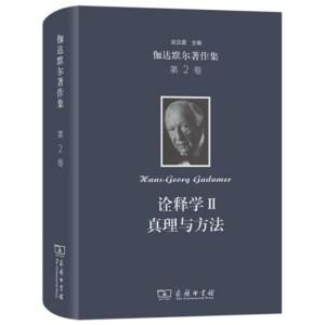 伽達默爾著作集(第2卷):詮釋學(II)真理與方法