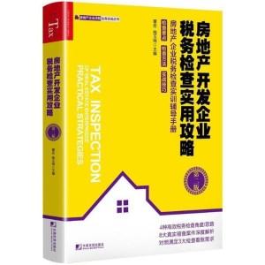 房地產開發企業稅務檢查實用攻略(第二版)