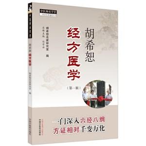 胡希恕經方醫學(第一輯)