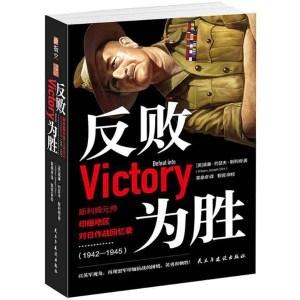 反敗為勝:斯利姆元帥印緬地區對日作戰回憶錄(1942—1945)