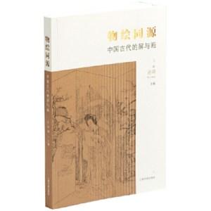 物繪同源:中國古代的屏與畫