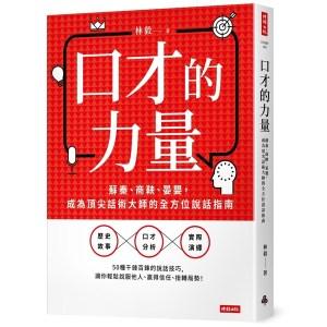 口才的力量:蘇秦、商鞅、晏嬰,成為頂尖話術大師的全方位說話指南