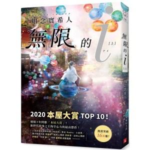 無限的i【上】:2020「本屋大賞」TOP 10!日本Bookmeter網站最想看的書No.1!