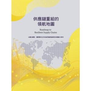 供應鏈重組的領航地圖:以數位轉型、國際夥伴合作的新思維開啟韌性供應鏈2.0時代