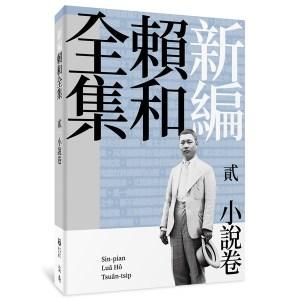 新編賴和全集:貳.小說卷