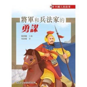 中國人的故事:將軍和兵法家的勇謀