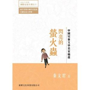 中國兒童文學名家精選:閃亮的螢火蟲