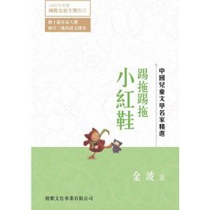 中國兒童文學名家精選:踢拖踢拖小紅鞋