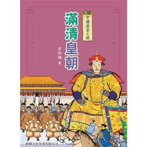 中國歷史之旅:滿清皇朝
