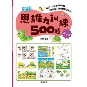 學前思維力訓練500題【高手篇】