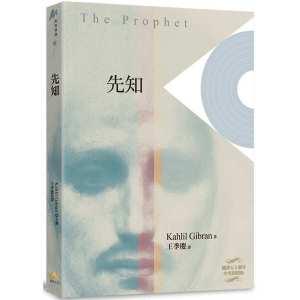 先知 The Prophet﹝平裝本﹞