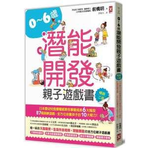 0~6歲潛能開發親子遊戲書【暢銷二版】:日本嬰幼兒發展權威教你掌握成長6大階段,87個訓練遊戲,全方位培養孩子的10大能力!