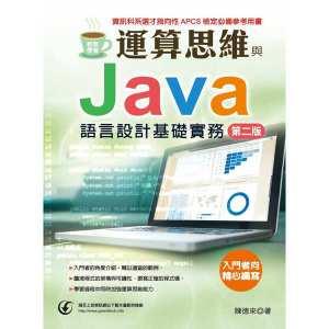 輕鬆學會-運算思維與Java語言設計基礎實務(第二版)