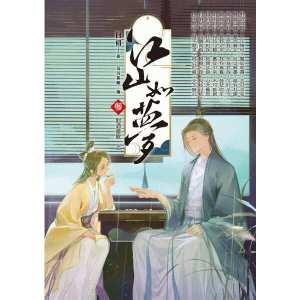 江山如夢(03):對酒當歌.上