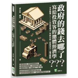 政府的錢去哪了?寫給投資客的總體經濟學:一本書搞懂CPI╳法定準備金╳外匯存底╳財政赤字╳通貨膨脹