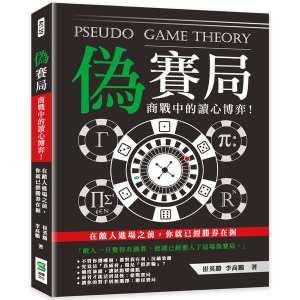 偽賽局:商戰中的讀心博弈 在敵人進場之前,你就已經勝券在握
