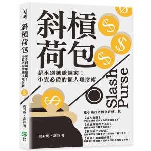 斜槓荷包:薪水別越賺越窮!小資必備的懶人理財術
