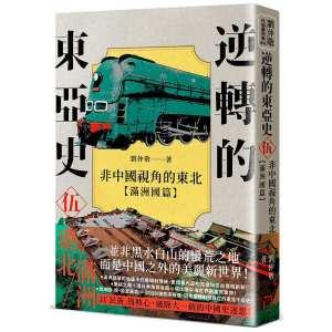 逆轉的東亞史( 5 ):非中國視角的東北(滿洲國篇)