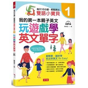 每天10分鐘,輕鬆教出雙語小寶貝 ①:玩遊戲學英文單字(附MP3)
