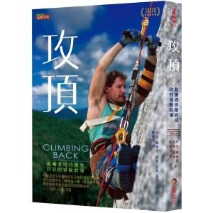 攻頂:截癱者成功攀登巨岩的冒險故事