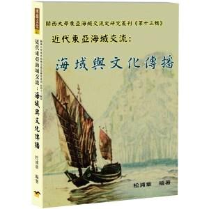 近代東亞海域交流:海域與文化傳播