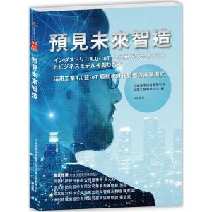預見未來智造:活用工業4.0 暨IoT 驅動次世代製造與商業模式
