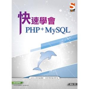 快速學會 PHP & MySQL