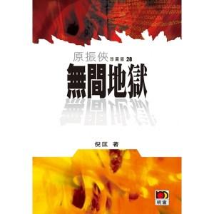 原振俠珍藏版28:無間地獄