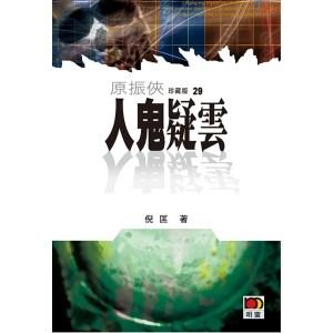 原振俠珍藏版29:人鬼疑雲