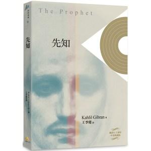 先知 The Prophet【精裝本】譯者親簽版