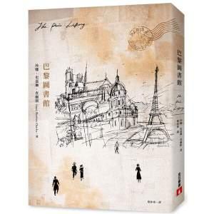 巴黎圖書館(一頁時光版)