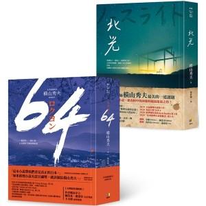 《64》+《北光》【推理大師橫山秀夫經典套組】