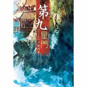 第九星門(第三十七卷):生死之戰