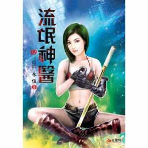 流氓神醫(第九卷):擄人風波