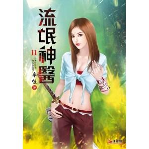 流氓神醫(第十一卷):庸人自擾