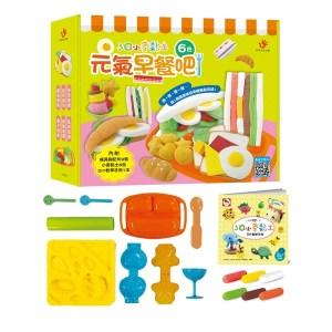 3Q小麥黏土:元氣早餐吧(6色小麥黏土(共150g)+9個模具與配件+1本DIY教學手冊)