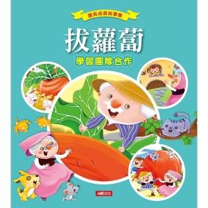 寶貝成長故事集:拔蘿蔔