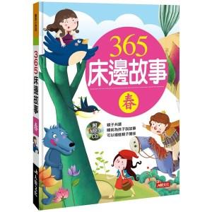童話小百科:365床邊故事 春(典藏版)
