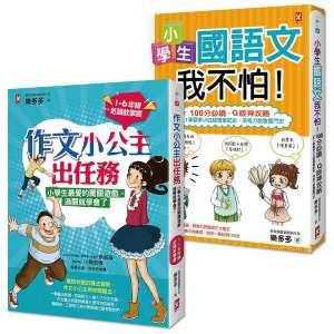 搶救小學生語文素養【套書2冊】:《小學生國語文我不怕》+《作文小公主出任務》